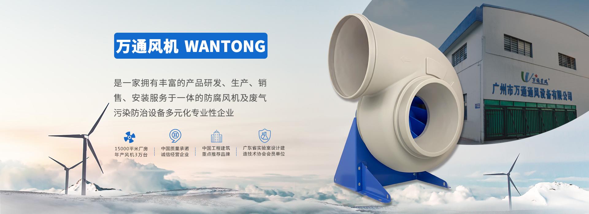万通风机 是一家拥有丰富的产品研发、生产、销售、安装服务于一体的防腐风机及废气污染防治设备多元化专业性企业