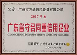 万通风机:守合同重信用企业证书