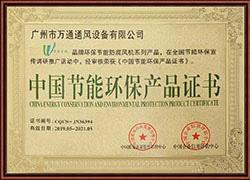 万通风机:中国节能环保产品证书