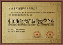 万通风机:中国质量承诺.诚信经营企业证书