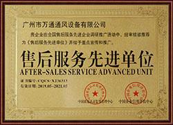 万通风机:售后服务先进单位证书