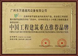万通风机:中国工程建筑重点推荐品牌证书