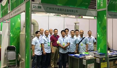 第十二届中国广州国际环保产业博览会-万通星风亮相