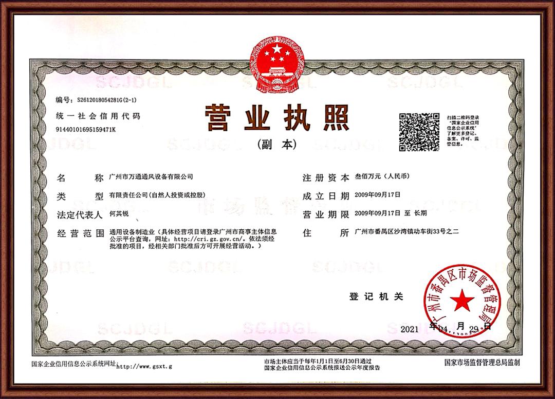 万通风机企业营业执照证书