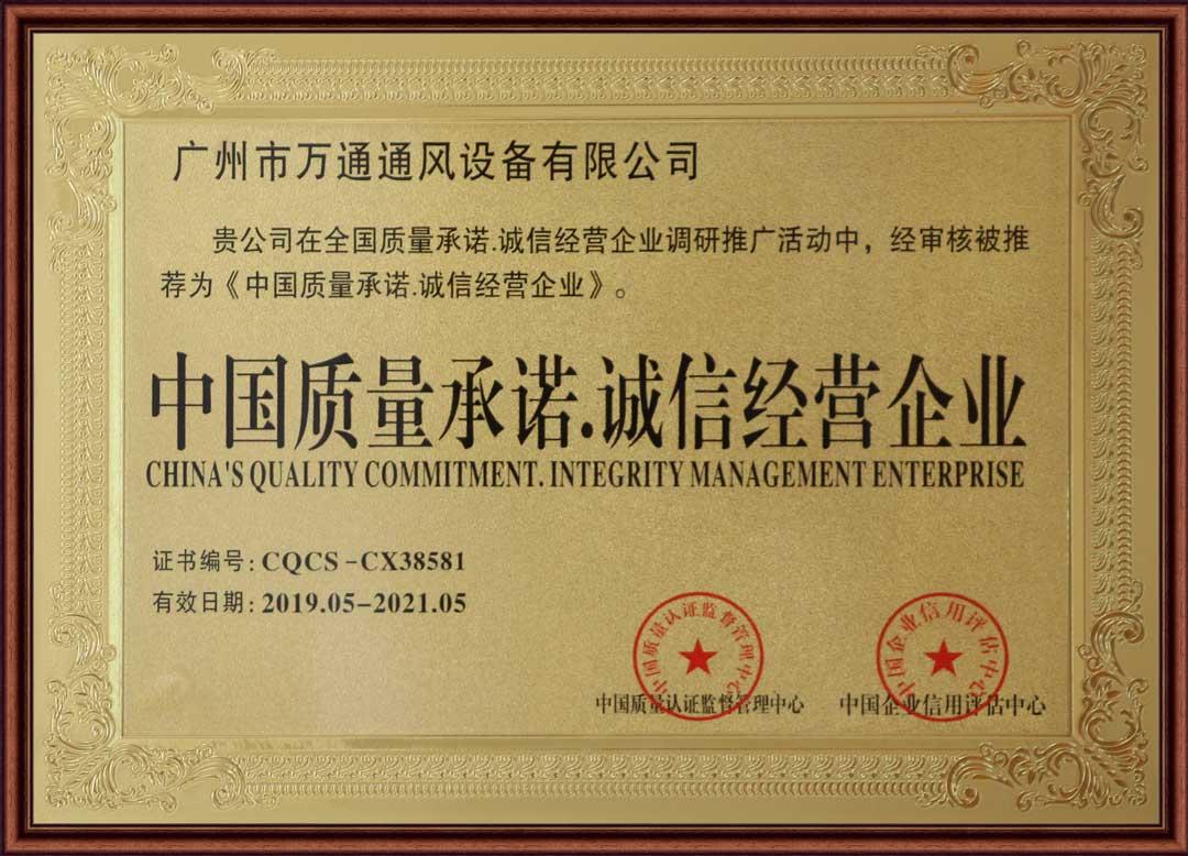 中国质量承诺.诚信经营企业证书