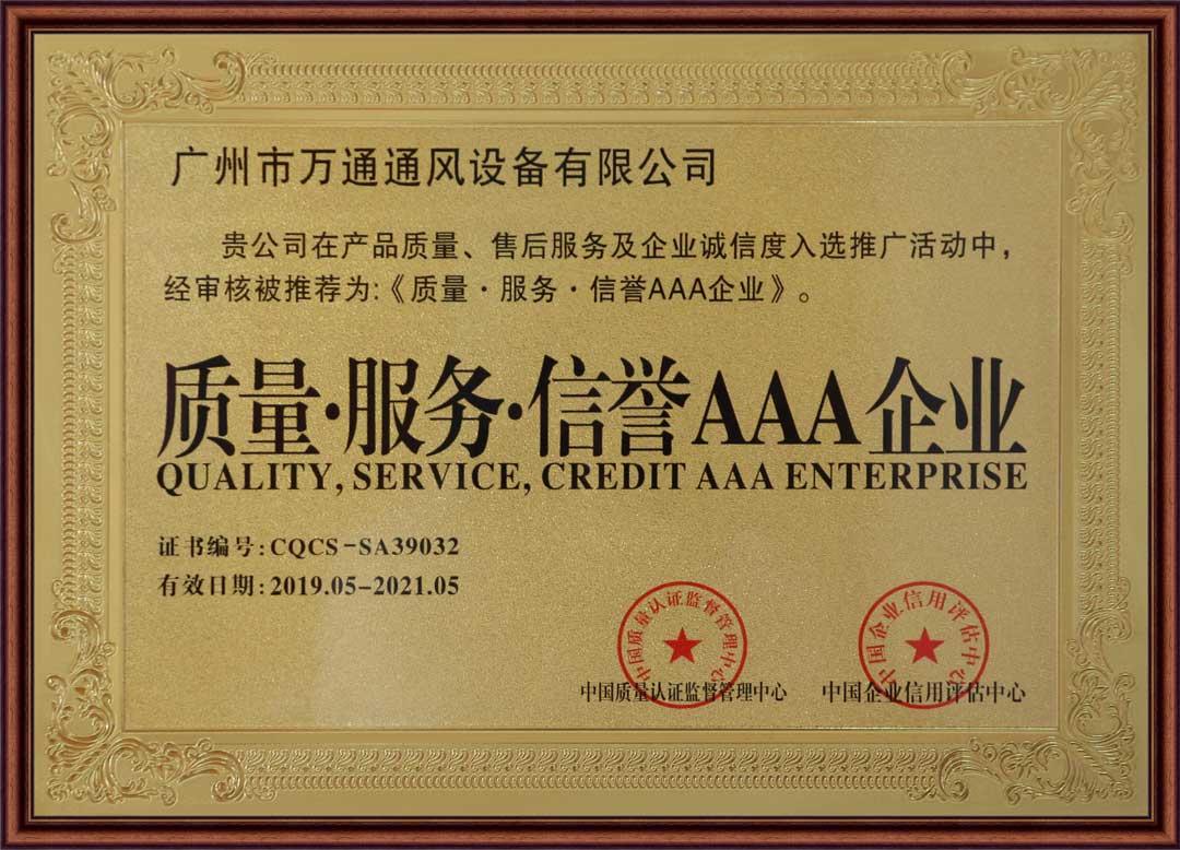 万通风机荣获质量.服务.信誉AAA企业证书