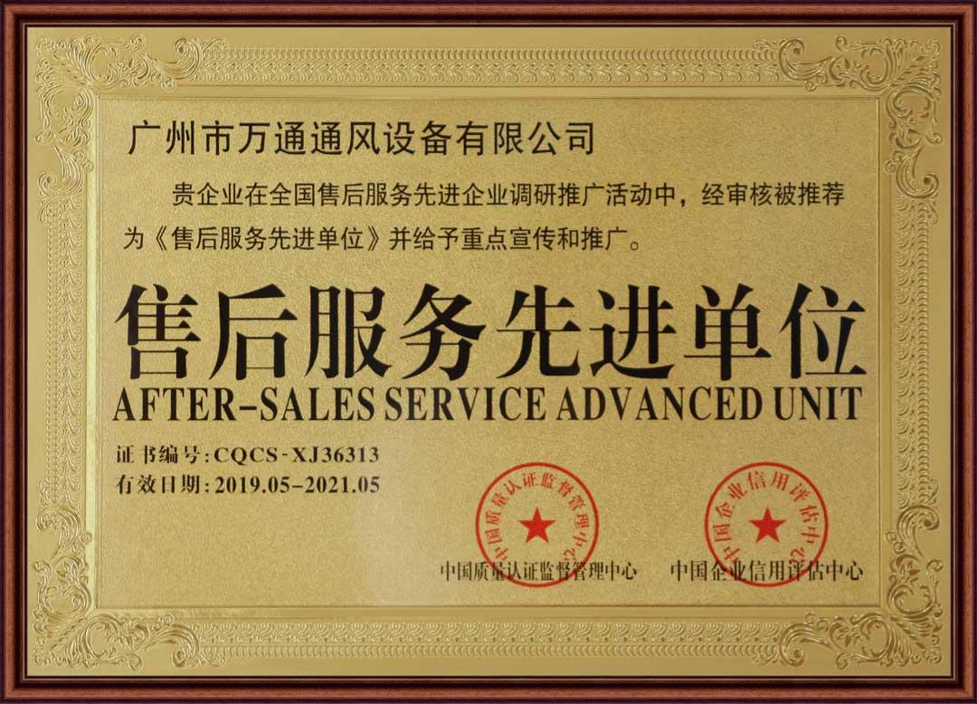 万通风机荣获售后服务先进单位证书