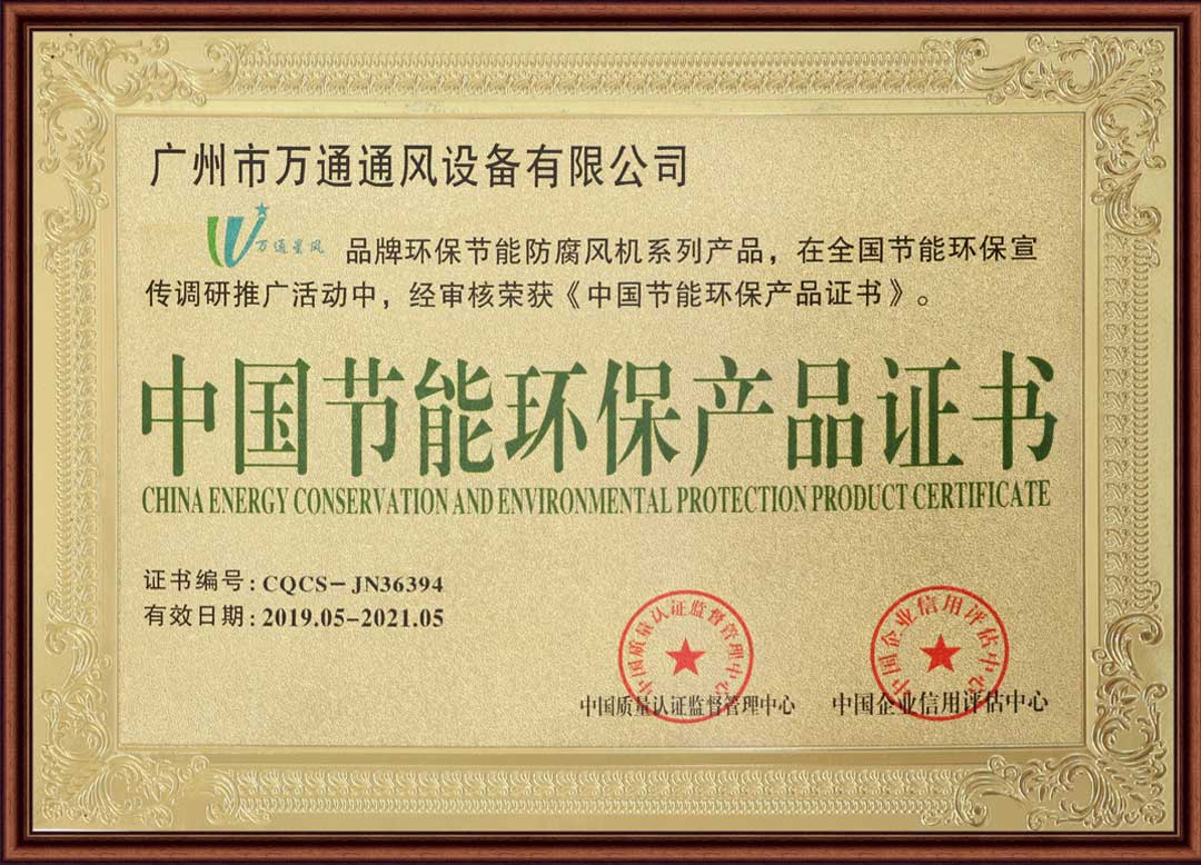 万通风机荣获中国节能环保产品证书