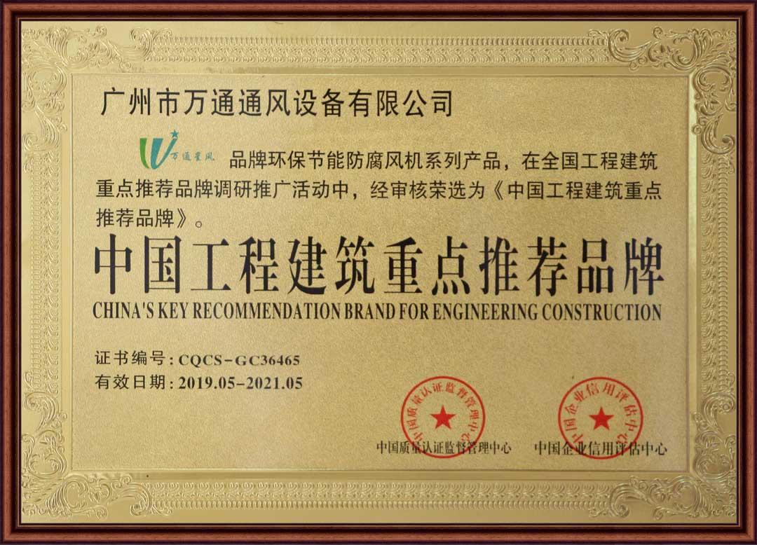 万通风机荣获中国工程建筑重点推荐品牌证书